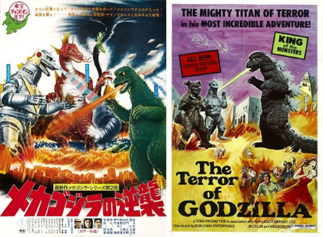 terror of godzilla old movie posters